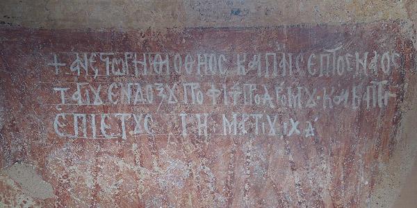 saint-john-monastery-new-monastery-epigrafi